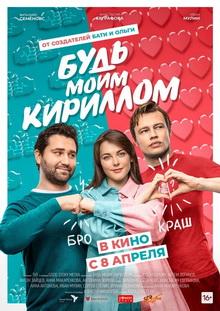 русские комедии 2021 список