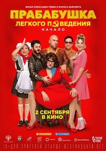 новинки кино 2021 русские комедии