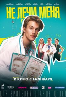 комедии россия 2021 новейшие уже вышедшие