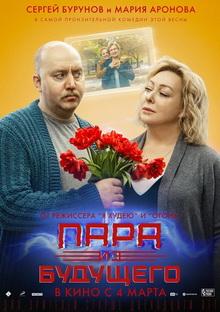 русские комедии 2021 фильмы