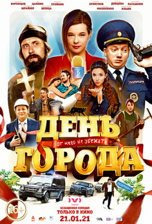 новые русские комедии 2021