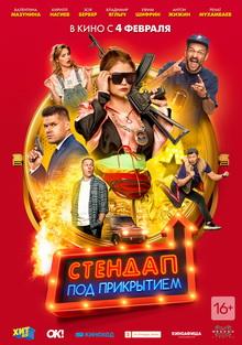 лучшие российские комедии 2021