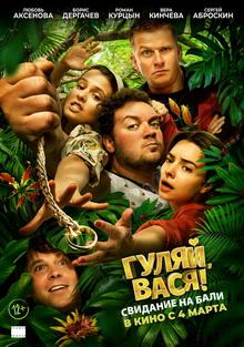 русские комедии 2021 года