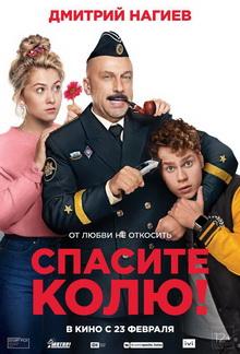 русские комедии 2021 новинки