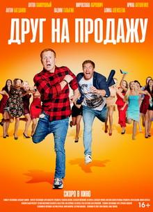 все российские комедии 2021