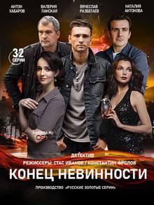 мелодрамы 2021 россия