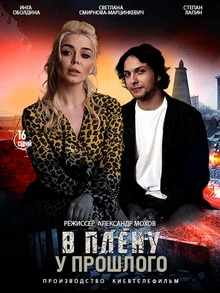 новые украинские сериалы 2021 которые можно уже посмотреть