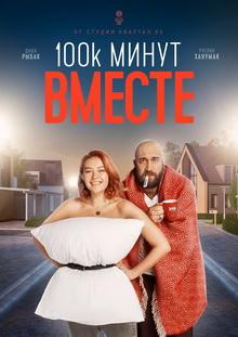 мелодрамы про любовь украина 2021