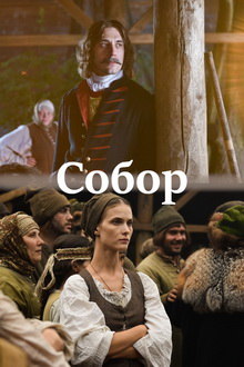 рейтинг русских сериалов 2021