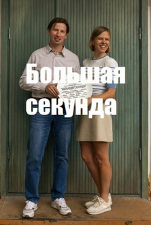 популярные русские сериалы 2021