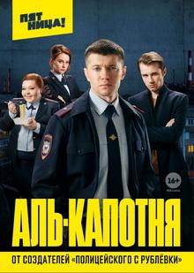 русские сериалы 2021 вышедшие