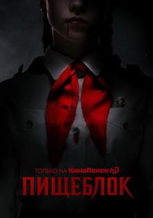 сериалы россия 2021 которые уже можно посмотреть