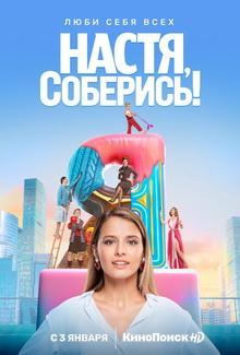 русские сериалы 2021 список